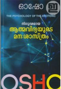 Nigoodamaya Athmavidyayude Manasastram