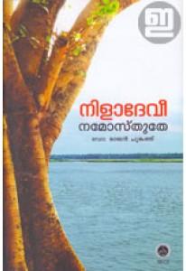 Nila Devi Namo Sthuthe