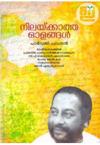 Nilaykkatha Olangal