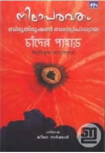 Nilaparvatham