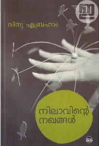 Nilavinte Nakhangal