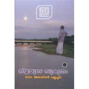 Nilayude Sukrutham
