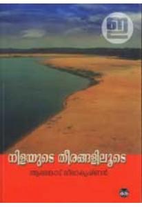 Nilayude Theerangaliloode