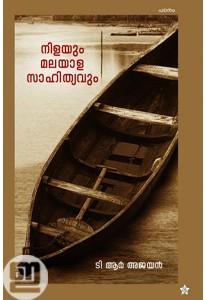 Nilayum Malayala Sahithyavum
