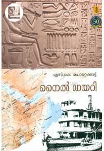 Nile Diary