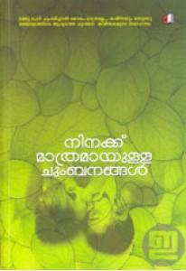 Ninakku Mathramayulla Chumbanangal