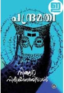 Ningal Nireekshanathilanu