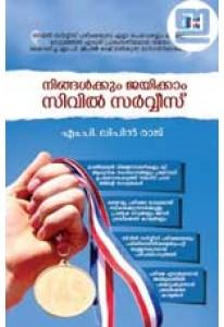 Ningalkkum Jayikkam Civil Service