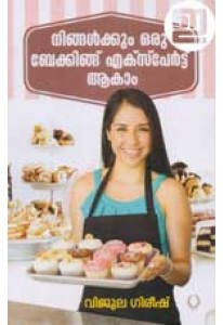 Ningalkkum Oru Baking Expert Aakam