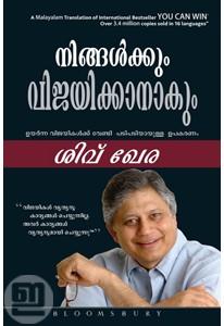 Ningalkkum Vijayikkanakum