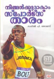 Ningalkkumakam Sports Tharam