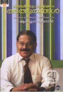 Ningalkkum Srushtikkam Adbhuthangal