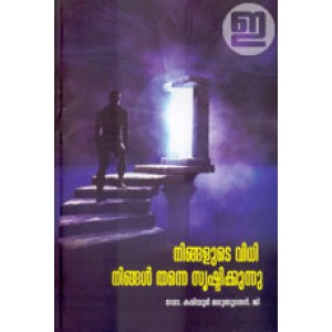 Ningalude Vidhi Ningal Thanne Srushtikkunnu