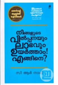 Ningalude Vilpanayum Laabhavum Uyartham! Engane?