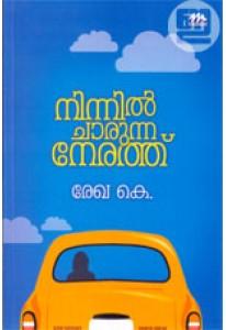 Ninnil Charunna Nerathu
