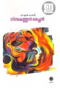 Ninnu Kathunna Orachan