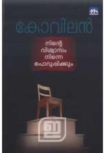 Ninte Viswasam Ninne Poruppikkum