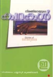 Niranjanayude Kathakal