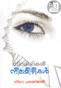 Niramizhikal Neela Mizhikal