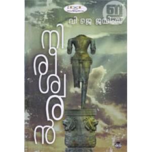 Nireeswaran