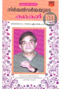 Nirmal Varmayude Kathakal