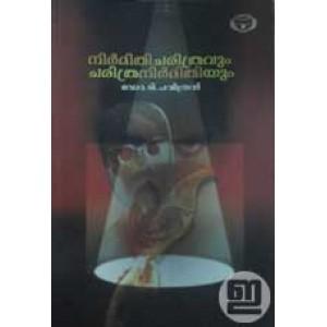 Nirmithicharitravum Charitranirmithiyum