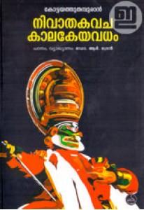 Nivathakavacha Kaalakeyavadham
