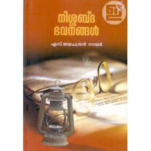 Nissabda Bhavanangal