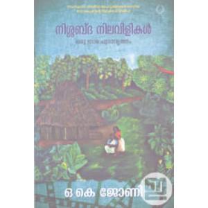 Nisabda Nilavilikal: Oru Grama Puravrutham