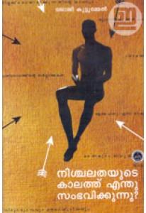 Nischalathayude Kaalath Enthu Sambhavikkunnu?