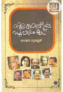 Nishedhikalude Suvisesham
