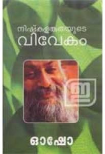 Nishkalankathayude Vivekam