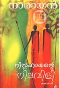 Nisahayante Nilavili (Old Edition)