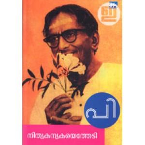 Nithyakanyakaye Thedi
