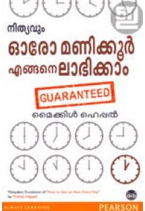 Nithyavum Oro Manikkoor Engane Labhikkam