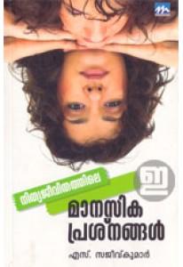 Nithyajeevithathile Manasika Prasnangal