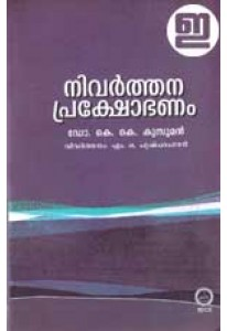 Nivarthana Prakshobhanam