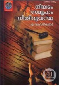 Niyamam Samooham Neethivyavastha