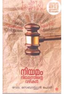 Niyamam Niyamathinte Vazhikal