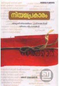 Niyamaprakaram