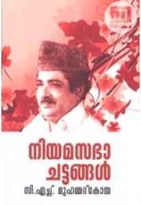 Niyamasabha Chattangal