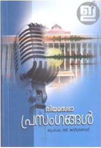Niyamasabha Prasangangal