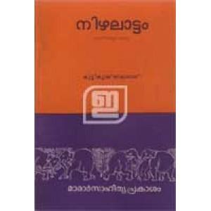 Nizhalattam (Old Edition)