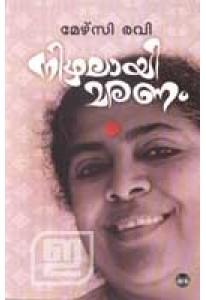 Nizhalayi Maranam