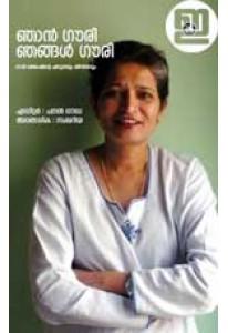 Njan Gauri Njangal Gauri