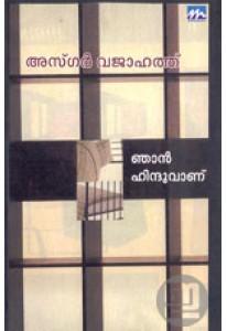 Njan Hinduvanu