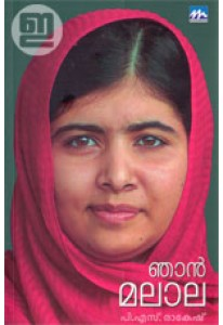Njan Malala (Mathrubhumi Edition)