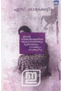 Njan Ningalkkethire Aakasatheyum Bhumiyeyum Sakshyam Vekkunnu