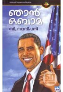 Njan Obama
