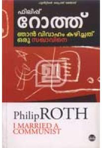 Njan Vivaham Kazhichathu Oru Sakhavine (Old Edition